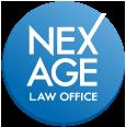 NEXAGE法律事務所